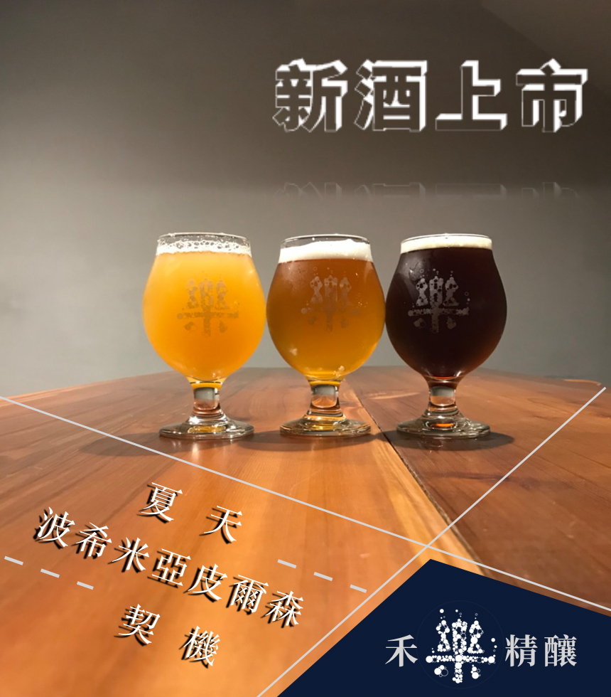 九月份重磅發佈3款精釀啤酒