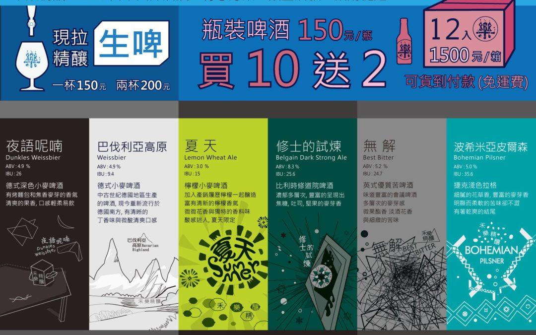 2019 [禾樂精釀所] in 台中酒展,手工啤酒買十送二